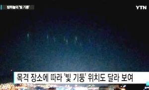 Rejtélyesfényoszlopok jelentek meg egy Dél-koreai város felett